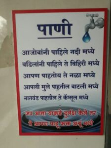Save Water Poster in Marathi